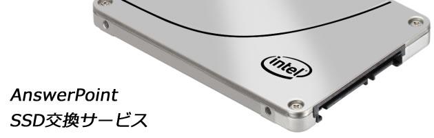 SSD交換サービス