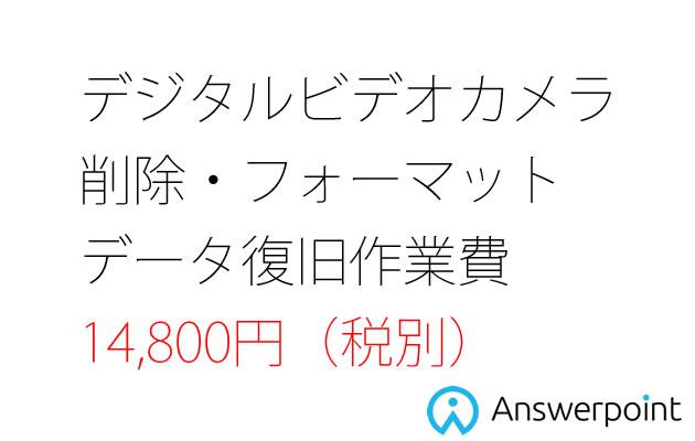 ビデオカメラ削除データ復元14800円(税別)